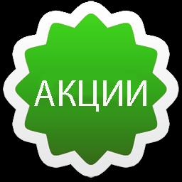 AKCIJOS RUS